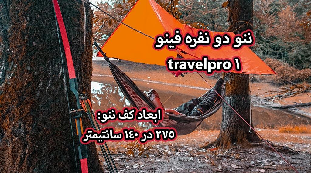 ننو دونفره فینو travelpro 1